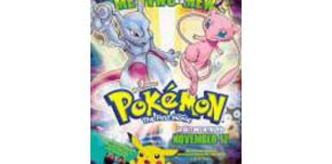 Picture from Pokemon: The First Movie
